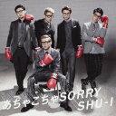 あちゃこちゃSORRY(Ver.B CD+DVD) [ SHU-I ]