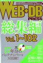WEB+DB PRESS総集編(Vol.1〜102) 17年分のバックナンバーを大収録 (WEB+DB PR