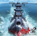『宇宙戦艦ヤマト2202 愛の戦士たち』 オリジナル・サウンドトラック vol.01 [ 宮川彬良 ...