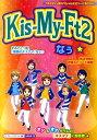 Kis-My-Ft2なぅ☆ スタッフキスマイ