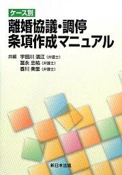 ケース別離婚協議・調停・条項作成マニュアル [ 宇田川濱江 ]