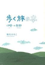 歩く旅の本