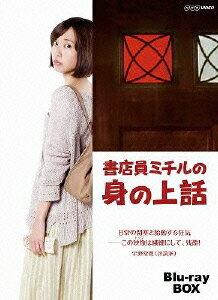 書店員ミチルの身の上話 ブルーレイBOX【Blu-ray】 [ 戸田恵梨香 ]