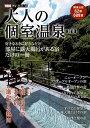 大人の個室温泉2018 (1週間MOOK) [ 講談社 ]