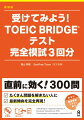 受けてみよう!TOEIC Bridgeテスト(完全模試3回分)