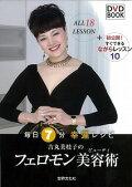 【バーゲン本】吉丸美枝子のフェロモン美容術 DVD BOOK