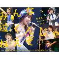 みんな、泣くんじゃねえぞ。宮澤佐江卒業コンサートin 日本ガイシホール【Blu-ray】