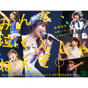 みんな、泣くんじゃねえぞ。宮澤佐江卒業コンサートin 日本ガイシホール【Blu-ray】 [ SKE