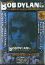 DVD>BOB DYLANの軌跡 音楽ドキュメンタリーDVD [ ボブ・ディラン ]
