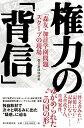 権力の「背信」 「森友・加計学園問題」スクープの現場 [ 朝日新聞取材班 ]
