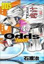 Odds VS!(5) (アクションコミックス) [ 石渡治 ]