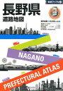 長野県道路地図4版 (県別マップル)