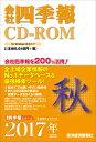 会社四季報CD-ROM 2017年秋号 () ((win)) [ 東洋経済新報社 ]