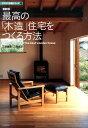 最高の「木造」住宅をつくる方法最新版 (デザイン技術シリーズ) [ 三沢康彦 ]
