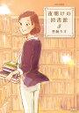 夜明けの図書館(5) [ 埜納 タオ ]