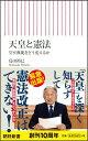 天皇と憲法 皇室典範をどう変えるか (新書587) [ 島田...