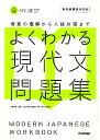 よくわかる現代文 問題集 (マイベスト問題集) [ 松澤信祐 ]