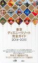 東京ディズニーリゾート完全ガイド 2014-2015 [ 講談社 ]