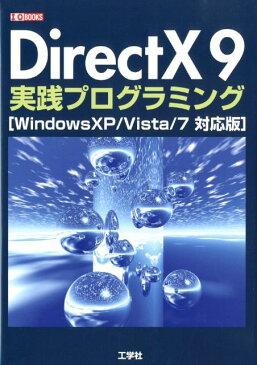 DirectX 9実践プログラミング WindowsXP/Vista/7対応版 (I/O books) [ I/O編集部 ]