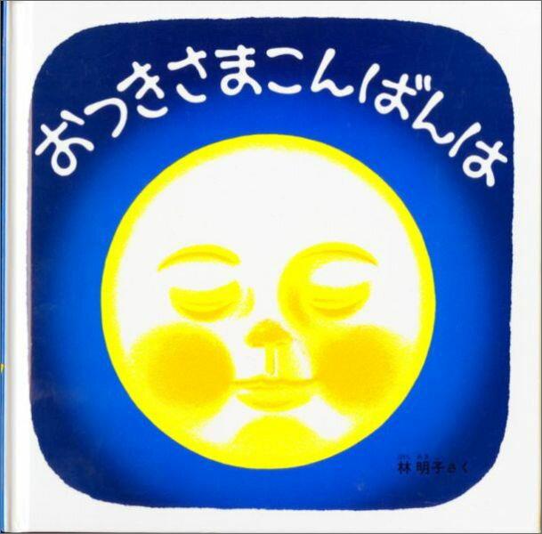 おつきさまこんばんは [ 林明子 ]...:book:10159112