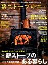 薪ストーブの本 vol.15 火のある人生はこんなに楽しい!薪ストーブのある暮らしー7つの (CHIKYU-MARU MOOK 別冊夢の丸太小屋に暮らす)