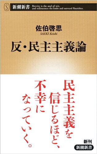 反・民主主義論 (新潮新書) [ 佐伯 啓思 ]