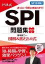 ドリル式SPI問題集(2021年度版) 図解&書き込み式 (永岡書店の就職対策本シリーズ) [ 柳本新二 ]