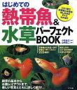 はじめての熱帯魚&水草パーフェクトbook [ 山崎浩二 ]...