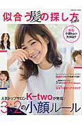 似合う髪の探し方book 人気トップサロンK-two発!小顔ヘアカタログ (impress mook)
