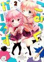 こみっくがーるず(2) (まんがタイムKRコミックス KIRARA MENU) [ はんざわかおり ...