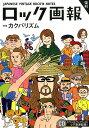 復刊ロック画報(28) 特集:カクバリズム ([CD+テキスト])