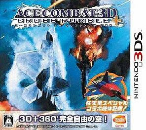 【予約】エースコンバット 3D クロスランブル+