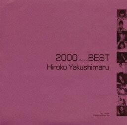 <strong>薬師丸ひろ子</strong>・ベスト《2000 BEST》 [ <strong>薬師丸ひろ子</strong> ]