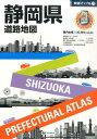 静岡県道路地図4版