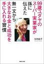 99歳ユダヤのスーパー実業家が孫に伝えた 無一文から大きなお金と成功を手に入れる習慣 [ 矢吹紘子 ]