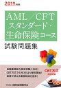 AML/CFTスタンダード・生命保険コース試験問題集(2019年度版)