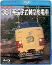 旧国鉄形車両集 381系振子式特急形電車【Blu-ray】 [ (鉄道) ]