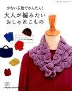 楽天楽天ブックス少ない玉数でかんたん!大人が編みたいおしゃれこもの スヌード・マフラー・帽子・バッグ・ポーチなど46点 (レディブティックシリーズ)
