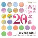 日本の合唱名曲セレクション20 [ 東京混声合唱団 ]