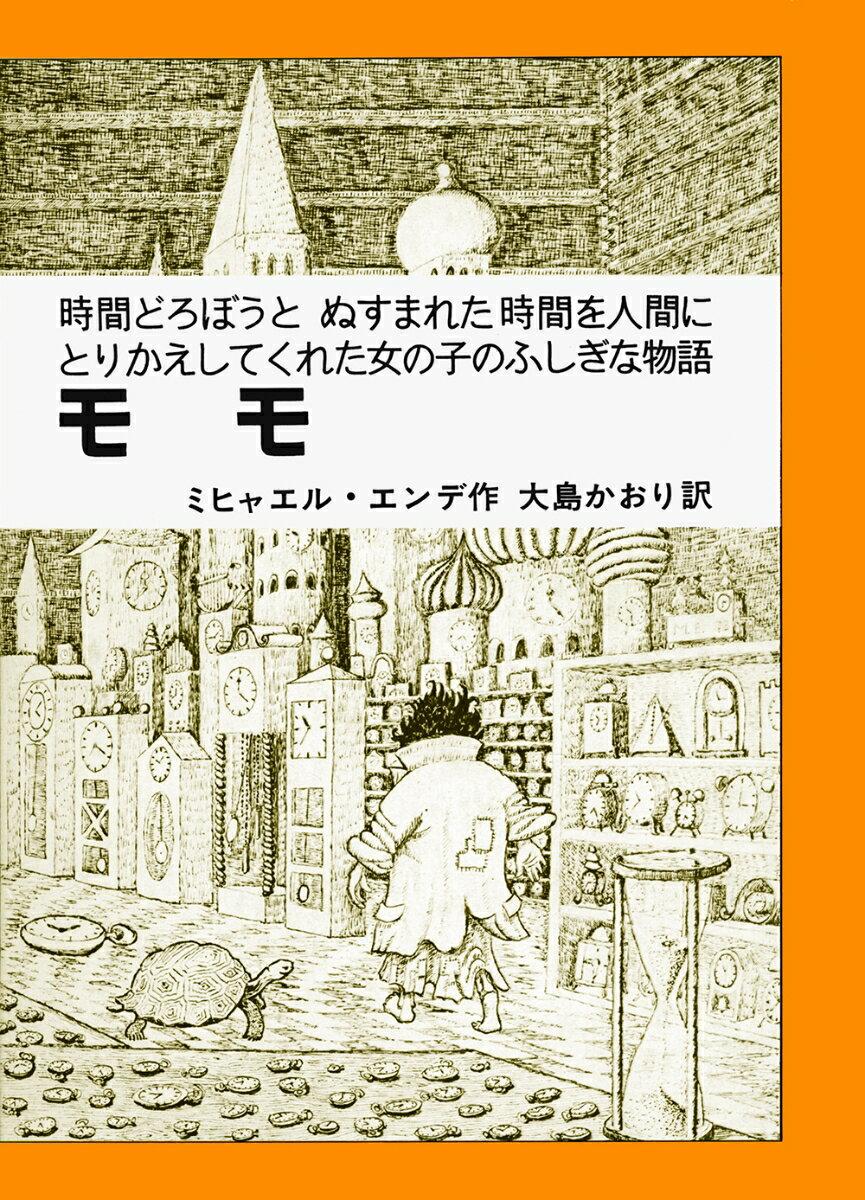 モモ [ ミヒャエル・エンデ ]...:book:10720207