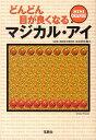 どんどん目が良くなるマジカル・アイmini orange (宝島社文庫) [ 徳永貴久 ]