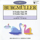 CDピアノ教則シリーズ 10::ブルグミュラー:18の練習曲/12の練習曲 [ 田村宏 ]