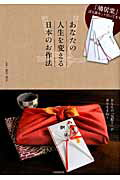 あなたの人生を変える日本のお作法