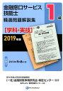 1級金融窓口サービス技能士(学科・実技)精選問題解説集(2019年版)
