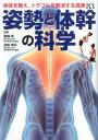 姿勢と体幹の科学 [ 藤縄理 ]