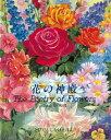 花の神殿 恋人たちの時間 (とびだししかけえほん) [ キー...