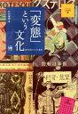 「変態」という文化 近代日本の〈小さな革命〉 (シリーズ文化研究) [ 竹内瑞穂 ]