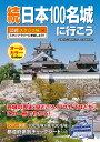 続日本100名城に行こう 公式スタンプ帳つき [ 公益財団法...
