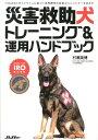 災害救助犬トレーニング&運用ハンドブック [ 村瀬英博 ]
