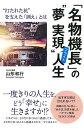 """「名物機長」の""""夢実現""""フライト人生 [ 山形和行 ]"""